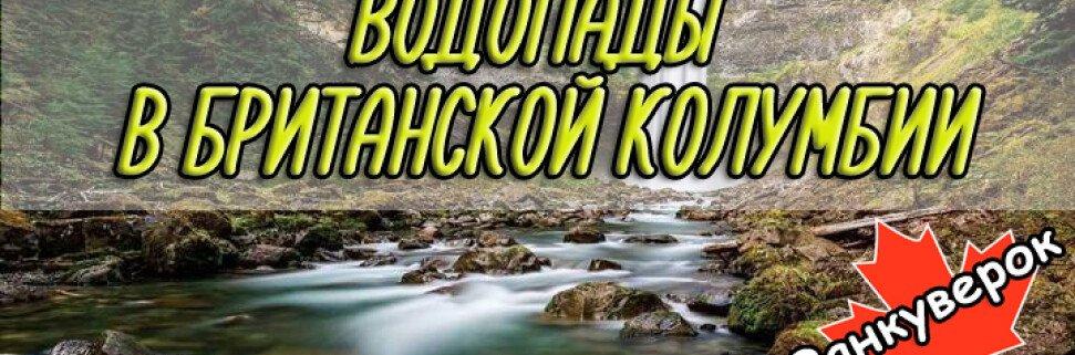 Водопады в Британской Колумбии