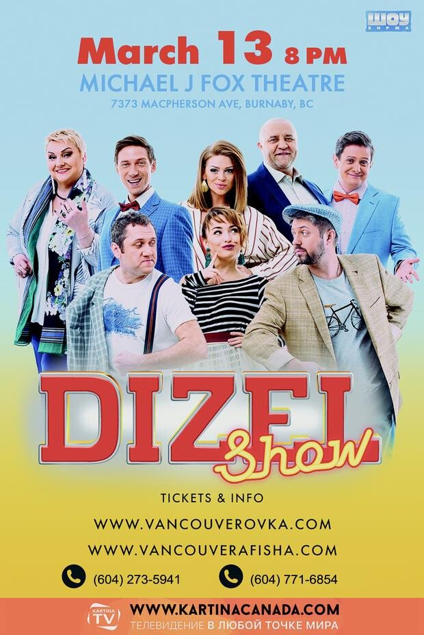 DIZEL Show в Ванкувере