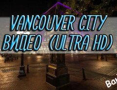 Vancouver City ( Time Lapse in 4K)