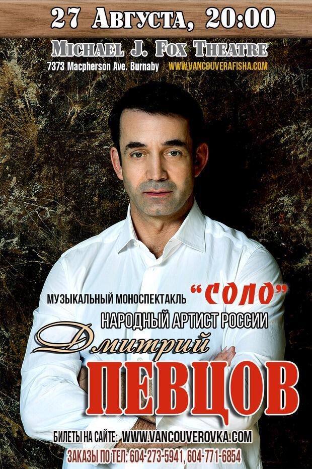 """Дмитрий Певцов """"СОЛО"""""""
