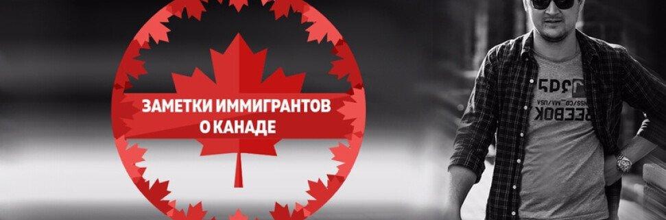 Истории иммиграции: Максим - менеджер по продажам энергетического оборудования