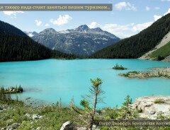 Озёра Джоффри (Joffre Lakes)