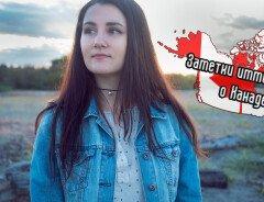 Заметки иммигрантов о Канаде : Анастасия Зорина - видеограф (Ванкувер)