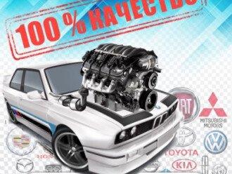 Контрактные двигатели купить из Америки.