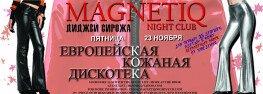 дискотекa в клубе MagnetiQ , November 23rd, Friday