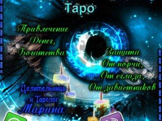Гадание на картах Таро.