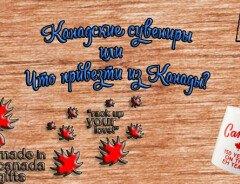 Что привезти в подарок из Канады или канадские сувениры