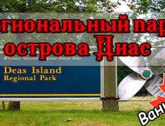 Региональный парк острова Диас (Deas Island Regional Park)