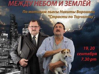 """Cпектакль """"Между небом и землей"""""""