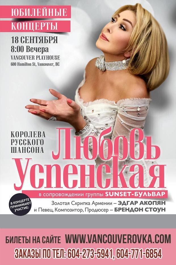 Любовь Успенская - Юбилейные концерты!