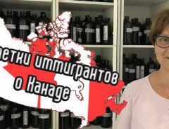 Валентина Горбата - первый сертифицированный русскоговорящий травник в Канаде
