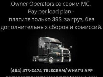 Ищем Owner Operators with MC