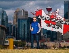 Заметки иммигрантов о Канаде: Глеб Кобец - финансист (Калгари)