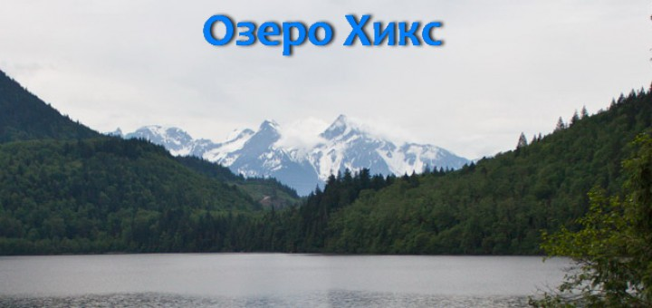 Озеро Хикс (Hicks Lake)