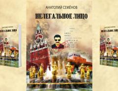 """""""Нелегальное Лицо"""" - книжная новинка года!"""