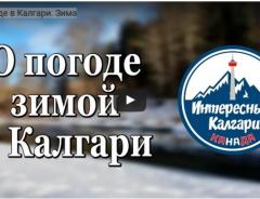 1. Погода в Калгари. Зима