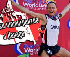 Заметки иммигрантов о Канаде: Дмитрий Бабенко - разработчик ПО и чемпион мира по спортивной ходьбе (Ванкувер, Британская Колумбия)
