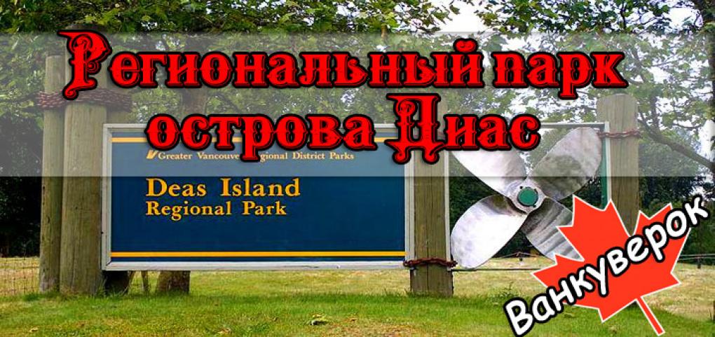 /place/Deas_Park.jpg