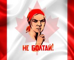 О чём не стоит говорить с канадцами