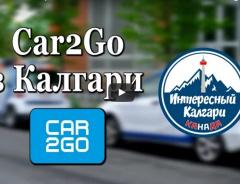 2. Car2Go в Калгари