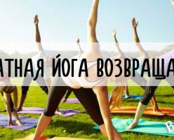 Бесплатная йога в Ванкувере возвращается!