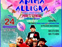 Представление Anima Allegra