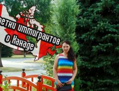 Заметки иммигрантов о Канаде: Людмила Тарасова - преподаватель англ. языка ( Морден → Торонто)