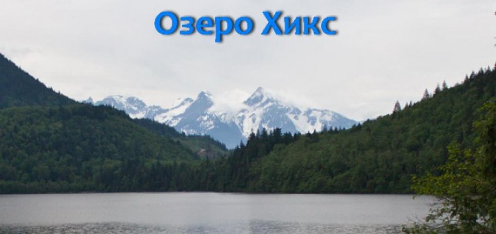 /place/ozero-hicks-720x340.jpg