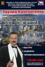 Эдуард Красноголов Multiple Realty