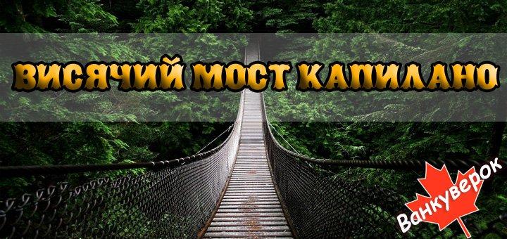 Мост Капилано