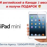 ПОДАРОК - iPad Mini