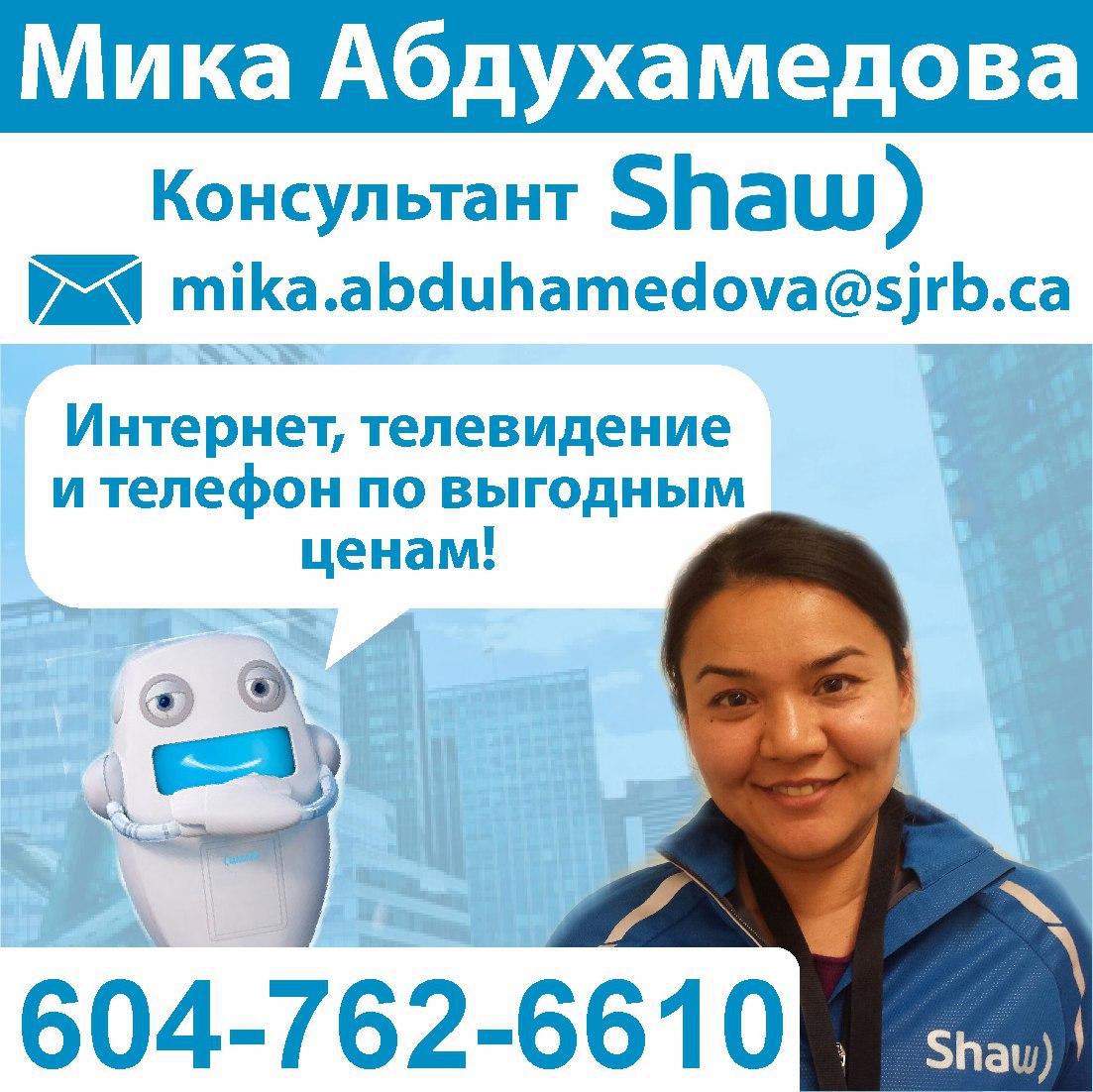 Мика Абдухамедова Консультант Shaw)