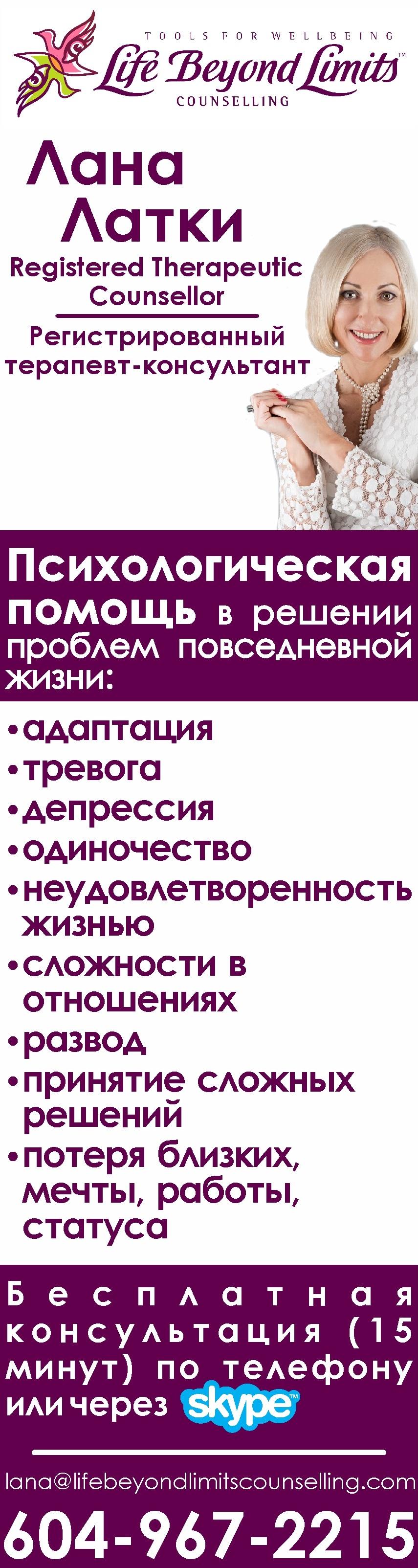 Лана Латки Психологическая помощь